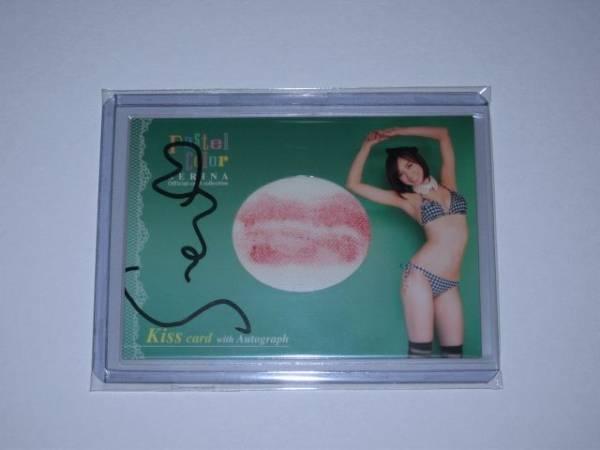 さくら堂 芹那 15枚限定 生キス&サインカード AK 08/15 グッズの画像