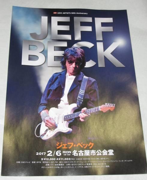 JEFF BECK/ジェフ・ベック 2017年2月6日 名古屋公演フライヤー 新品美品10枚