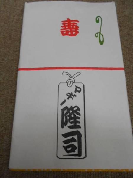 ★送料込★落語・マジシャン 壽 手拭い マギー隆司 てぬぐい/b46