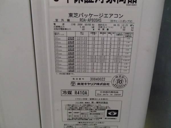 12-27346 東芝 厨房用エアコン (3馬力シングル) AIC-AP805PH 業務用エアコン 冷房専用 天吊り 天井吊形 室内ユニット パッケージエアコン_画像3