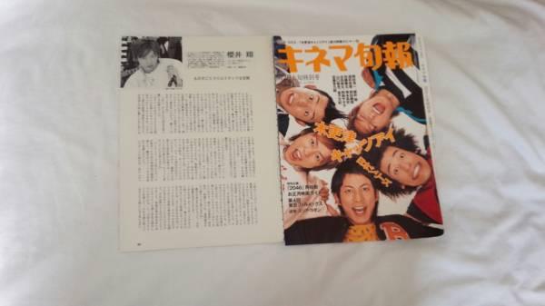 嵐 切り抜き キネマ旬報 2003年12月上旬特別号 木更津キャッツアイ 櫻井