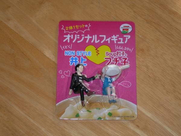 味の素冷凍食品 Soup餃子 ☆ コップのフチ子 ノンスタイル井上 オリジナルフィギュア ☆ 当選品・非売品