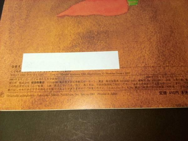 うさぎうさぎなにたべてるの 松野正子/大沢昌助 〈えほんのいりぐち36:2才児向けセレクション〉ペーパーバック 福音館 送\130_画像3