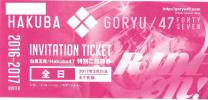 滑雪場 - 白馬五竜&Hakuba47 全日共通リフト券★2枚