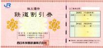JR西日本 株主優待 鉄道割引券★1枚