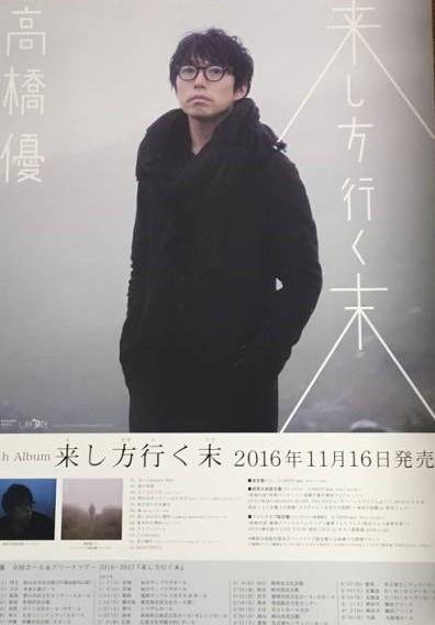 ★高橋優「来し方行く末」 CD告知ポスター  非売品