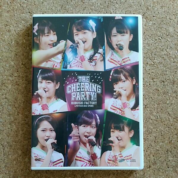 こぶしファクトリー THE CHEERING PARTY! 【DVD】 ライブグッズの画像