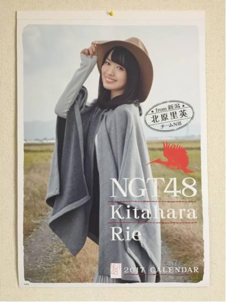 NGT48【北原里英】B2壁掛カレンダー 2017(未開封)