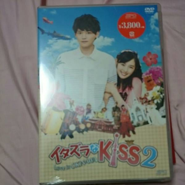 イタズラなKiss2~Love in OKINAWA 未来穂香 古川雄輝 グッズの画像