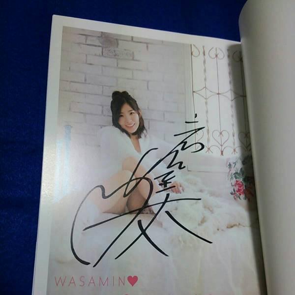 岩佐美咲さん直筆サイン入り1st写真集「わさみん」