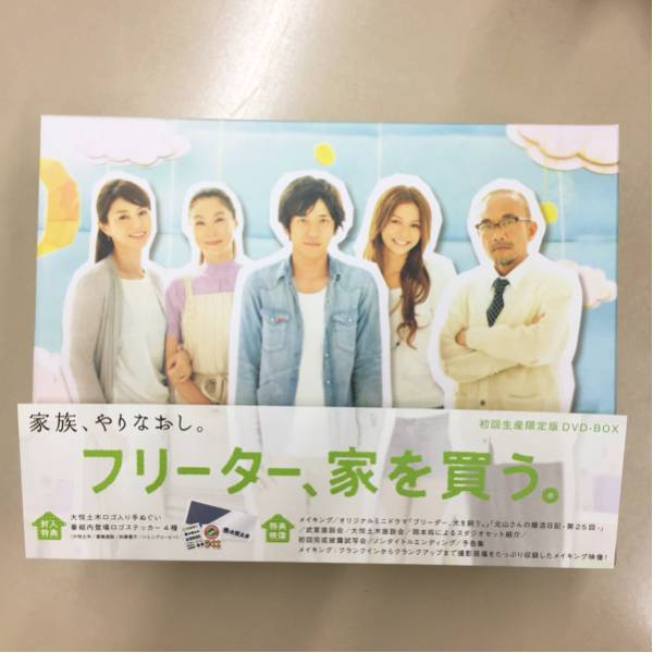 【美品】フリーター、家を買う。 DVD-BOX 初回限定 グッズ未開封 嵐 二宮和也