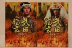 NHK大河ドラマ 武田信玄 完全版 第壱集 第弐集 DVDBOX 中井貴一