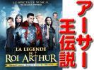 『アーサー王伝説』★新品未開封DVD★フランスのミュージカル舞台中継★送料140円〜 La Legende du Roi Arthur 驫