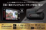 【新品】レーダー、ドラレコ一体型 Z800DR 送料無料
