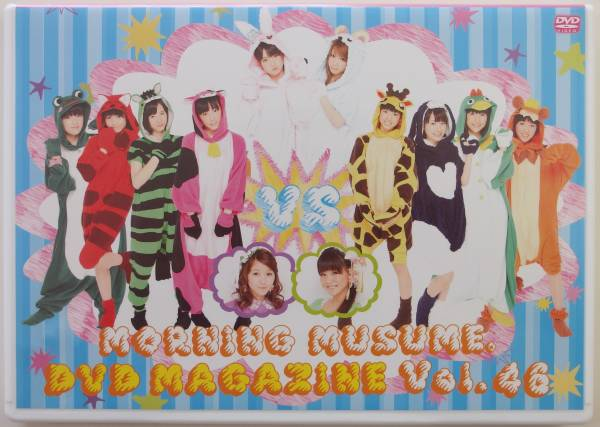 モーニング娘。 DVD MAGAZINE マガジン Vol.46 ~ウルトラスマート~ 伝説の「わんこそば対決」収録