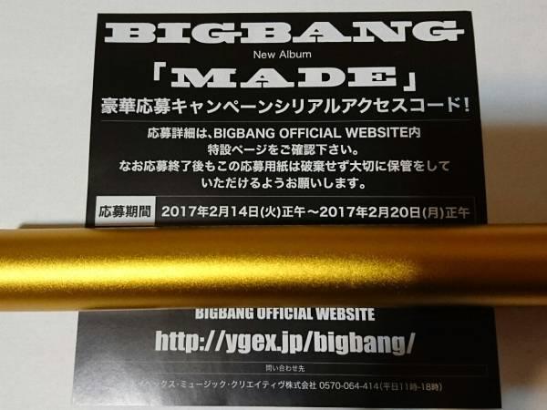BIGBANG[MADE]豪華応募キャンペーンシリアルアクセスコード!/シリアルナンバー/D-LITEリハーサル観覧/出待ち/集合撮影会