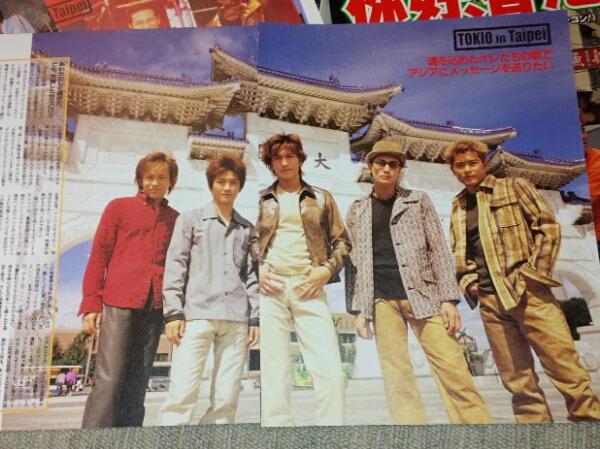 TOKIO インタビュー雑誌記事31枚セット 3月末までで出品終了