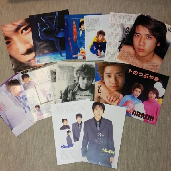 嵐 二宮和也インタビュー雑誌記事16枚セット 3月末までで出品終了