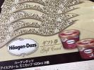 【5枚セット/送料無料】ハーゲンダッツ ミニカップ2個 ギフト券 ギフトカード 商品券?