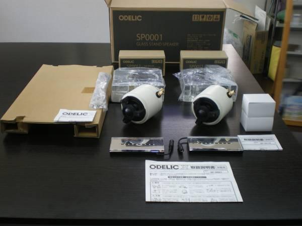 ODELIC SP0001 LED照明付き インテリアスピーカー