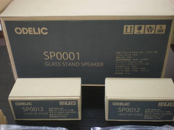 ODELIC SP0001 LED照明付き インテリアスピーカー_画像2