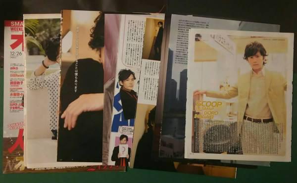稲垣吾郎 切り抜き約20ページ分