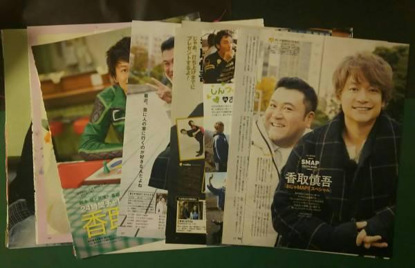 香取慎吾 切り抜き約35ページ分