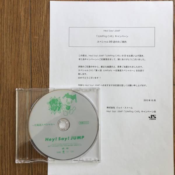 Hey!Say!JUMP JUMParty 6 北海道スペシャル DVD 当選 コンサートグッズの画像