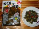 ピリ辛高菜炒め 1個 ラーメン・高菜ピラフ・お茶漬けに! 大分県産