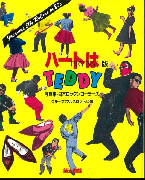 「RIVAIVAL版ハートはTEDDY」80年代ロックンローラー写真集 送料無料!