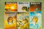 講談社漫画文庫/紫電改のタカ・ちばてつや 1〜6巻セット