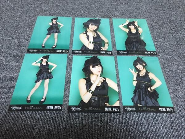 指原莉乃 生写真 AKB48 HKT48 チームサプライズ