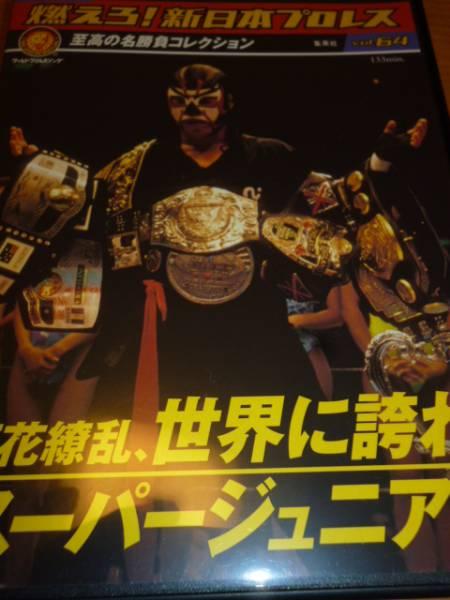 廃盤 世界に誇れスーパージュニア サスケ DVDー ライガー燃えろ新日本プロレス ライブグッズの画像