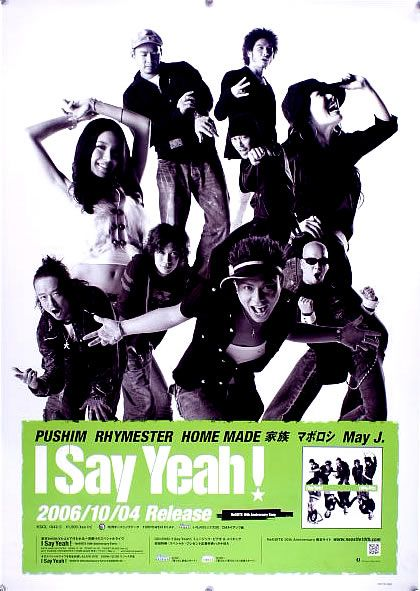 PUSHIM RHYMESTER HOME MADE 家族 B2ポスター (W12014)