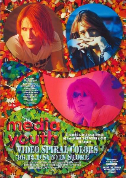 media youth メディアユース KIYOSHI B2ポスター (2F20002)