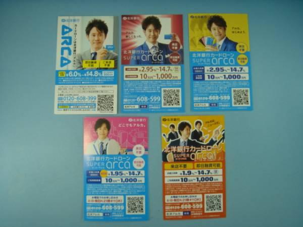 大泉洋 名刺サイズ カレンダー 2013年~2018年 5点/北洋銀行/カード