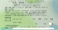 J-WAVE TOKYO GUITAR JAMBOREE☆3/12(日)砂かぶり席2枚連番可