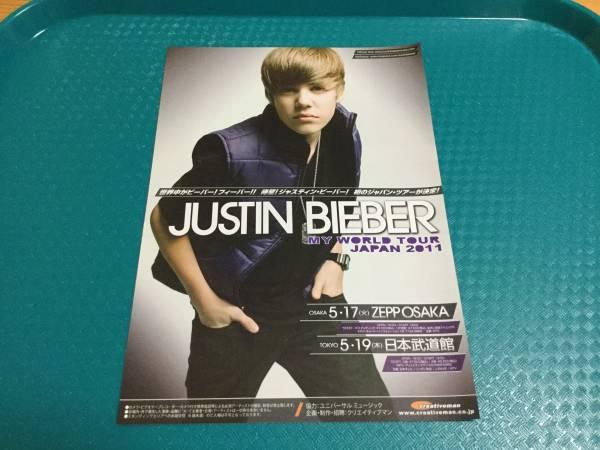 ☆ジャスティン・ビーバー 2011年来日公演チラシ1枚☆即決 Justin Bieber