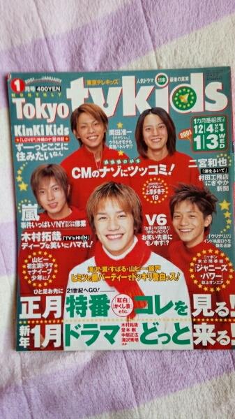 東京テレキッズ 2001/1月号 嵐 木村拓哉 中居正広 渋谷すばる