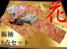 【京花美】◆花I2◆振袖袋帯草履バッグ等8点セット 美品◆