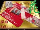 長袖和服 - 【京花美】◆花I3◆高級振袖袋帯等6点セット 着可美品◆