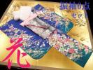 【京花美】◆花I4◆高級振袖袋帯ファー等6点セット 着可美品◆