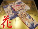 【京花美】◆花I10◆振袖3点セット 振袖、袋帯、帯締め 着用可能美品◆