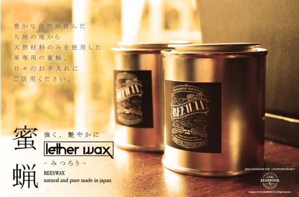 【特価】国産蜜蝋レザー用家具、革製品レザー 100g_画像2
