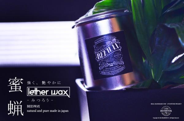 【特価】国産蜜蝋レザー用家具、革製品レザー 100g_画像1