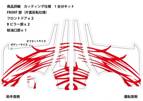 [GROUNDZERO]  HIACE デカールキット18 サイドデカール トライバルバイナル_画像2