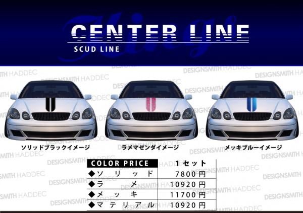 [CUSTOMKING]  スカッドセンターライン全32色 メッキタイプ ボンネットデカール_画像2