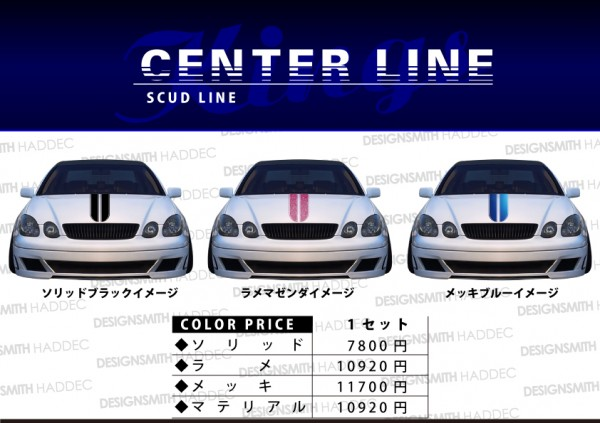 [CUSTOMKING]送料無料  スカッドセンターライン全32色 ソリッドカラー_画像2