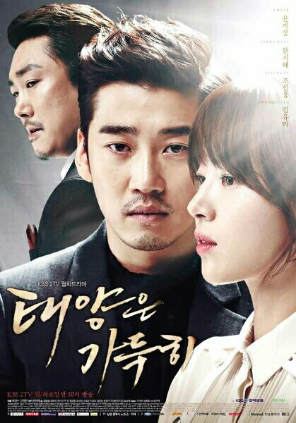 韓国ドラマ ブルーレイ「太陽がいっぱい」ユン・ゲサン、ハン・ジヘ、キム・ユリ、チョ・ジヌン