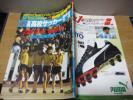 サッカー雑誌 サッカーダイジェスト増刊 1987年2月号 第65回全国高校サッカー